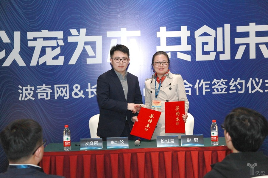 Pochnet and Great Wall Show jointly leverage the 200 billion pet market