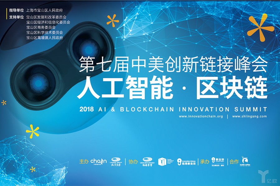 The innovation summit 丨 block chain and artificial intelligence in Shanghai