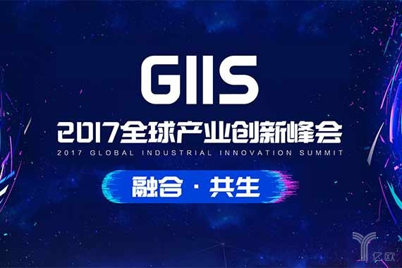 GIIS·2017全球产业创新峰会报名!