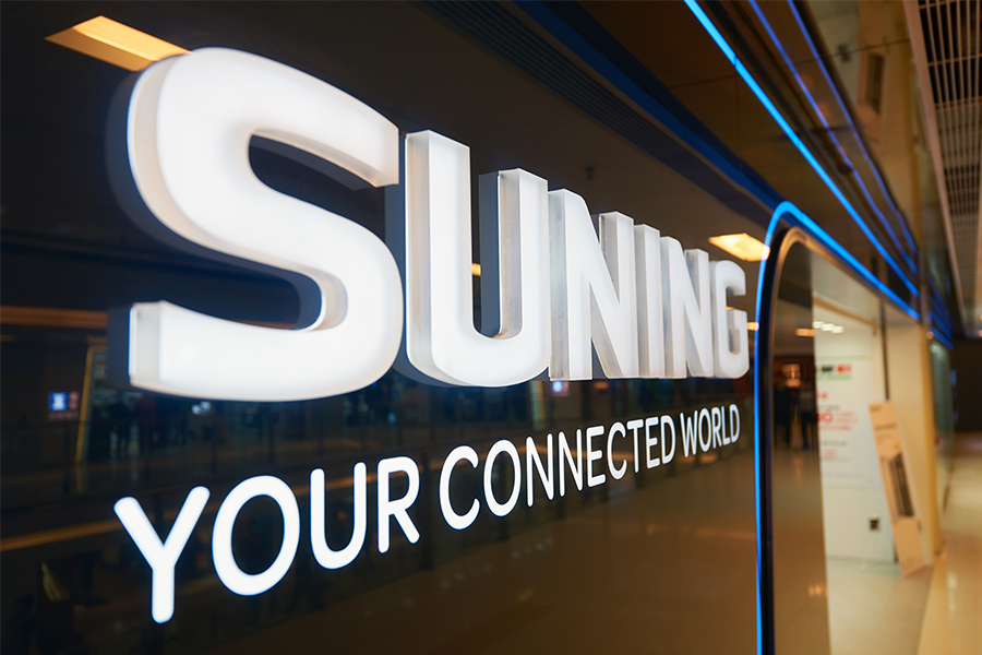 Suning's plan for 2019 is to open 15,000 offline stores and build a large-scale Zhongtai system