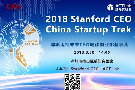 2018Stanford CEO China Startup Trek
